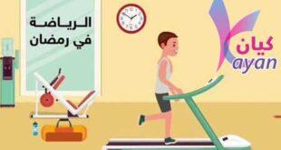 الرياضة في رمضان