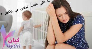 اكتئاب الوالدين وتاثيره في الطفل