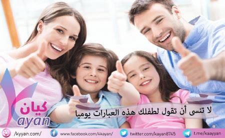 عبارات ايجابية يجب ان تقولها لطفلك