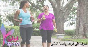 فوائد المشي تصف ساعة يوميا
