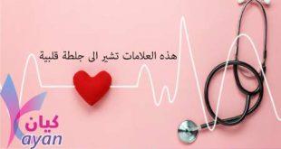 اعراض الجلطة القلبية عند النساء والرجال