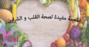 اطعمة مفيد للقلب و الشرايين