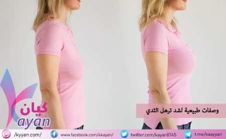 وصقات طبيعية لشد ترهل الثدي