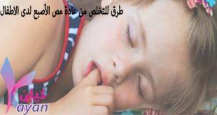 التخلص من عادة مص الاصبع عند الاطفال