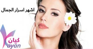 نصائح الجمال - اسرار الجمال