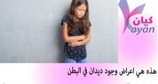 اعراض وجود ديدان في البطن