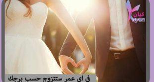 سن الزواج حسب برجك