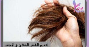 تنعيم الشعر المجعد