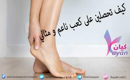 علاج تشقق القدم