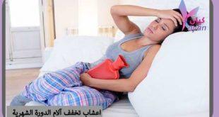 تخفيف الام الدورة الشهرية
