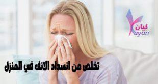 علاج انسداد الانف