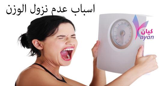 عدم نزول الوزن