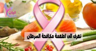 اطعمة مكافحة السرطان
