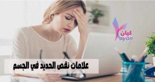اعراض نقص الحديد