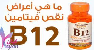 اعراض نقص فيتامين ب12