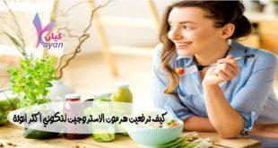 زيادة هرمون الاستروجين