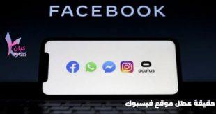 سبب عطل فيسبوك