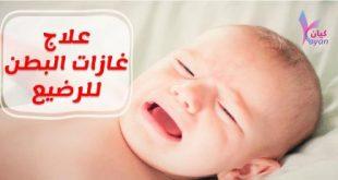 التخلص من غازات البطن للاطفال