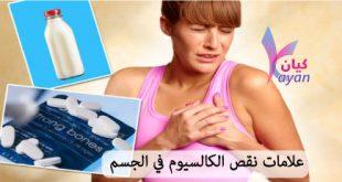 نقص الكالسيوم في الدم